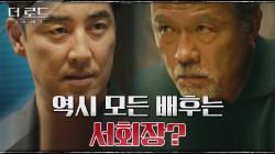 """코난력 발휘하는 김성수, """"최악을 대비한 거짓 시나리오 같습니다"""""""