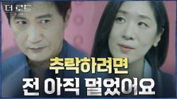 김혜은의 누명을 벗기기 위한 안내상의 유일한 동아줄, 백지원!