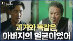 """""""가족이 우선..."""" 김성수, 오래전 천호진과의 대화에서 사건의 실마리를 찾다!"""