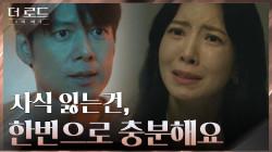 """""""내가 당신 구해줄게"""" 공포와 자책에 휩싸인 윤세아, 돕기를 자처하는 강성민"""