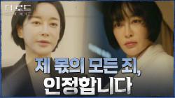 ※전지적 김혜은 시점※ 결국 법정에 서게 된 김혜은, 담담히 그날의 행방을 털어놓다