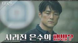 [빗속엔딩] 김성수로부터 윤세아의 행방을 전해받은 지진희, 그가 향하는 곳은?
