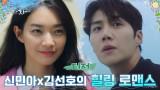 [1차 티저] 파도가 반짝이는 8월, 신민아X김선호의 티키타카 힐링 로맨스♡