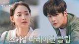 [스페셜 나레이션 클립] 신민아x김선호의 나레이션이 우리의 마음을 춤추게 한 순간♥