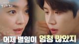 """""""우리 별일 없었지?"""" 신민아의 걱정 어린 질문에 돌아온 김선호의 대답...!"""