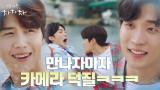 물에 빠질뻔한 이상이 구해준 김선호, 카메라 덕질로 급친관모드!