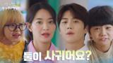충치예방 교육하러 간 신민아X김선호, 짓궂은 초딩들의 돌직구에 '쩔쩔'