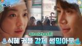 5화#하이라이트# 신민아X김선호 썸타는 소리에 들썩이는 공진(내 마음도 들썩 ^.~)