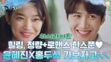 5화#하이라이트# 공식 같은 삶을 사는 신민아X자유영혼 김선호, 뽀뽀부터 동침까.zip