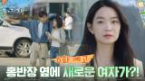 """[6화 예고] 급 불편해진 신민아X김선호 사이..?  """"나 홍반장 좀 피곤해"""""""
