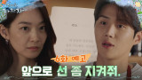[6화 예고] 그 일을(?) 기억해 낸 신민아, 김선호에게 선 긋기 시작?