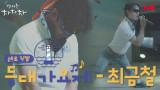 [최초공개] 뜨거운 무대매너! 신들린 무빙 최금철 세로 직캠 FULL ver.