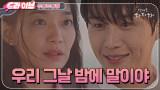 [#드라이브] 신민아X김선호, 둘이 너무 달달해서♥ 찌릿찌릿해!