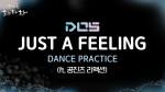 [★전격공개] D.O.S 안무 연습 영상 (ft. 찐팬 리액션)