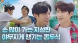 [#스페셜] 케미 터지는 긍정적인 길치 '지성현' X 인간네비 '홍두식' EP.6 | tvN 210912 방송