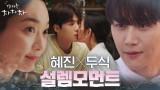 ♥신민아x김선호♥ 계속 봐도 안 질리는 설렘 모멘트 모음.ZIP
