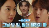 [7화 선공개] 신민아x이상이, 김선호 집 입성하다?! (ft. 두식집잘알 혜진)