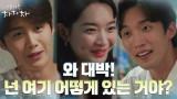 반가운 재회 인사 나누는 신민아X이상이(ft. 낄끼빠빠 없는 김선호)