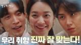 취향 찰떡♡ 쿵짝 잘 맞는 신민아X이상이에 소외감 느끼는 김선호(흥칫뿡)
