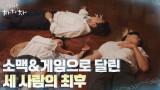 소맥으로 달리던 신민아X김선호X이상이의 최후...