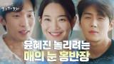 이상이 앞에만 서면 자동 웃음~ 신민아 놀리는 김선호