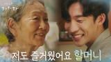 """""""감사합니다, 할머니"""" 김영옥에게 진실된 마음을 전하는 이상이"""