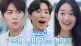[8화 선공개] 신민아X이상이 달달한 분위기에 질투 폭발하는 김선호?!