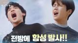 김선호, 이상이에게 감정 실린 서핑 강습(이 아니고 기합ㅋㅋ)