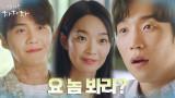 김선호VS이상이, 신민아를 사이에 둔 미묘한 신경전!