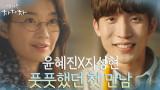 (화기애애) 첫 만남 떠올리는 신민아X이상이에 김선호 '불꽃 눈빛'