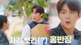 그놈의 지PD♨ 떠오르는 마당발 이상이에 찬밥 신세 된 김선호?!