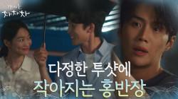 신민아 챙기려던 김선호, 이상이와의 다정한 모습에 괜히 츤츤ㅠㅠ