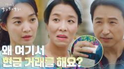 보이스피싱 당할 뻔한 차청화 구해준 신민아!(ft. 김선호X이상이 추격전)