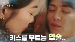잠든 김선호에게 다가간 신민아, 몰래 입맞춤?!