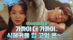 8화#하이라이트# 신민아X김선호, 사랑의 라이벌 등장에도 심장 제동 불가♡