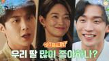 [9화 예고] 김선호를 남자친구로 오해하는 신민아 부모님!