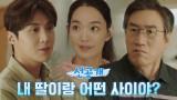[9화 선공개] 쫄딱 젖은 김선호, 신민아 부모님 마주치다?!