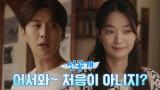 """[10화 선공개] 김선호 집에 n번째 방문하는 신민아ㅋㅋ """"어서와~ 처음이 아니지?"""""""