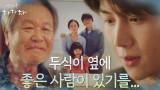 (에필로그) 김선호를 위한 할아버지의 애틋했던 마음.. 그리고 알게 된 신민아와의 인연!
