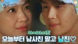 10화#하이라이트# 찐친 코스프레하던 신민아X김선호, 서로의 마음 확인까.zip