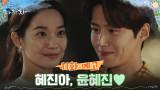 [11화 예고] 드디어 서로의 마음을 확인한 신민아x김선호!