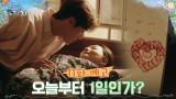 """[11화 예고] """"우리 오늘부터 1일인가?"""" 신민아x김선호, 드디어 연애 시작?!"""