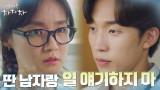 조심스레 질투하는 이상이에 훅 들어오는 박예영?!