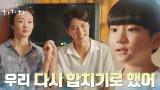 ★경축★ 아들 기은유에게 재결합 승인(?) 받은 이봉련X인교진
