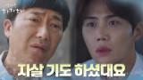 이석형 아버지의 자살 기도 소식에 충격 받은 김선호
