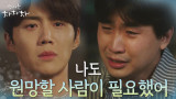 원망하고 괴로웠던 시간들, 서로에게 사과하는 김선호X이석형