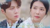 """""""더는 너 원망하지 않아"""" 김지현에게 따뜻한 용서 받은 김선호"""