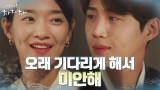 """""""고마워"""" 용기내 말해준 김선호에게 고마운 신민아"""