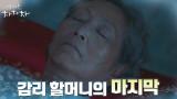 """""""지금이 참 좋다"""" 행복하게 떠난 김영옥의 마지막"""