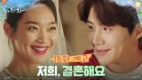 [최종화 예고] 신민아x김선호, 공진즈 앞에서 결혼 선언?!